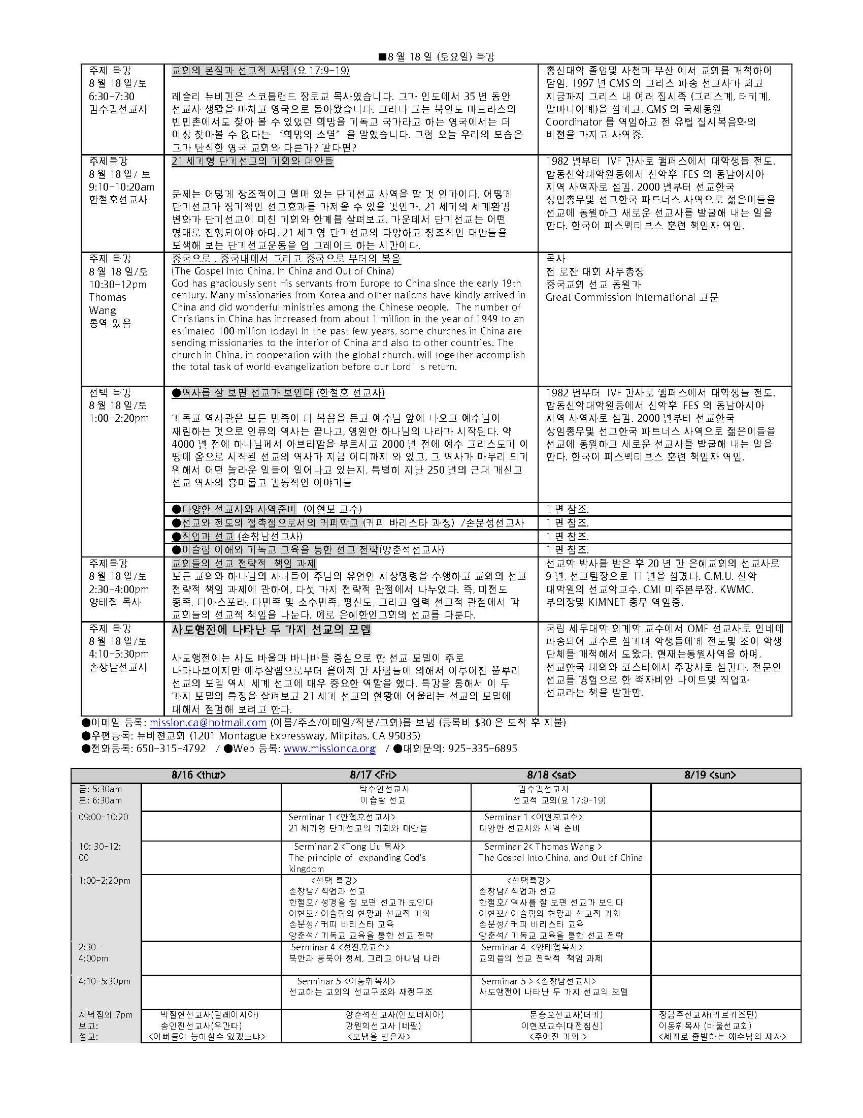 북가주 선교대회 특강 안내및 강사소개서 Rev A_Page_2.jpg