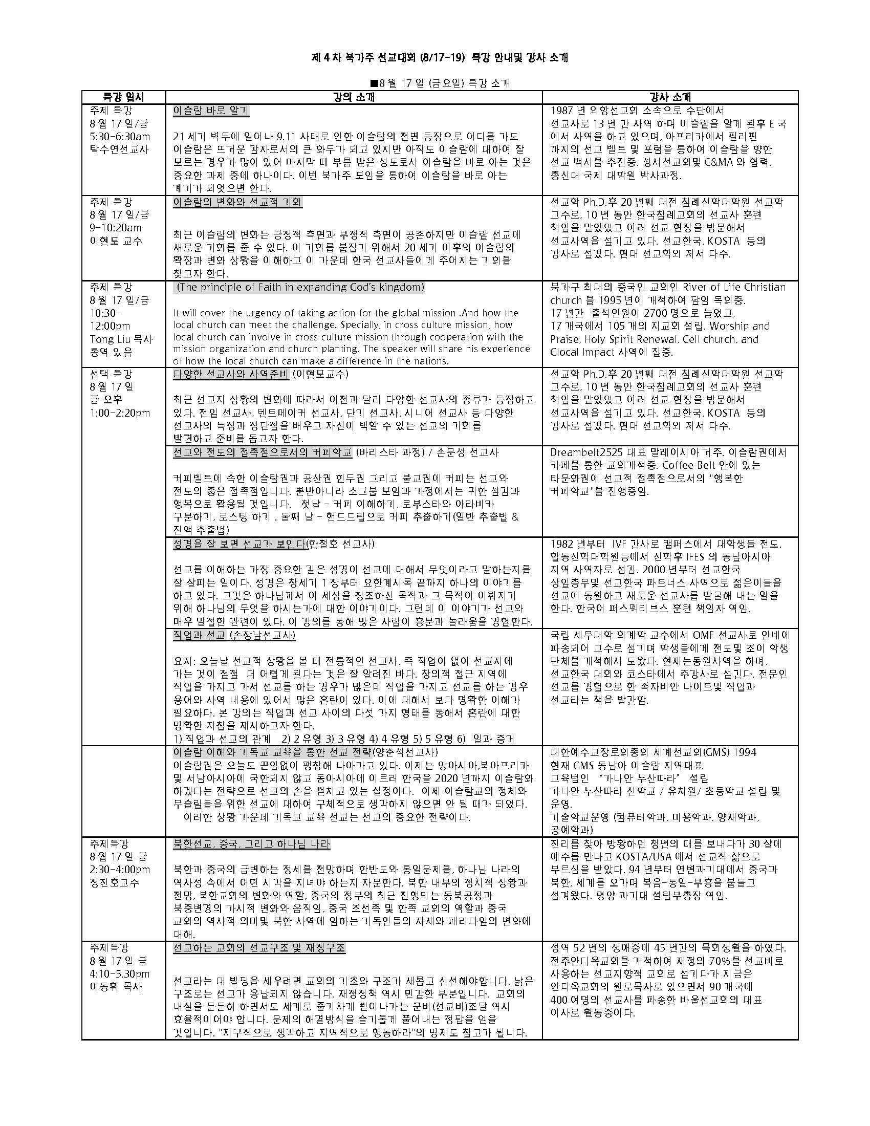 북가주 선교대회 특강 안내및 강사소개서 Rev A_Page_1.jpg